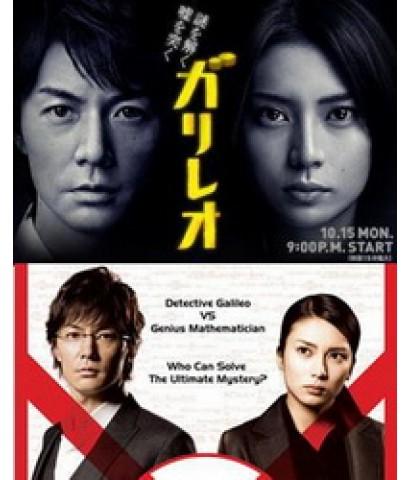 Galileo XX ยอดอัจฉริยะไขคดีป่วน ตอนพิเศษ 1 DVD ซับไทย