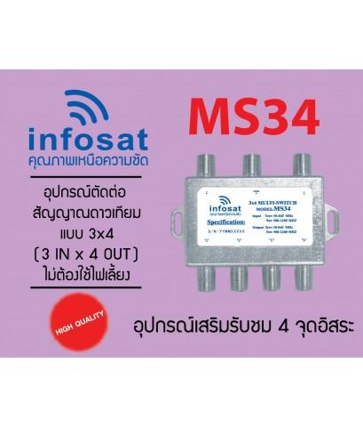 Multi Switch 3x4 Infosat INF-MS34 มี +++Line amp ในตัว+++