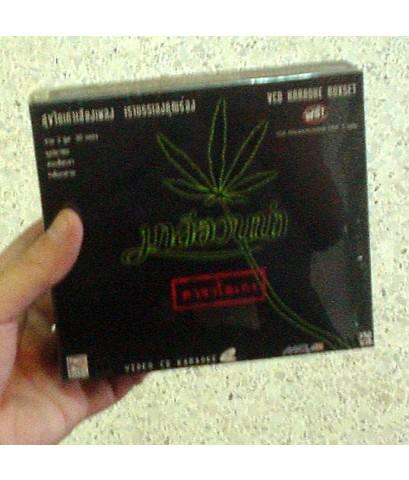 VCD มาลีฮ่วนน่า รวม 3 ชุด 30 เพลง