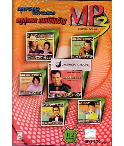 MP3 ครูสุรพล  สมบัติเจริญ : สุดยอดผลงานเพลง ครูสุรพล  สมบัติเจริญ