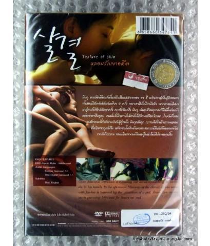 DVD หลอนรัก เงาอดีต CAP 20110600