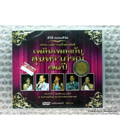 dvd คอนเสิร์ต เพลินเพลงกับสุนทราภรณ์ ๗๑ ปี/เมโทร.
