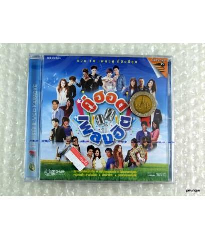 VCD : แกรมมี่ โกล์ด คู่ฮอต เพลงฮิต  รวม 16 เพลงคุ๋ที่ฮิตที่สุด