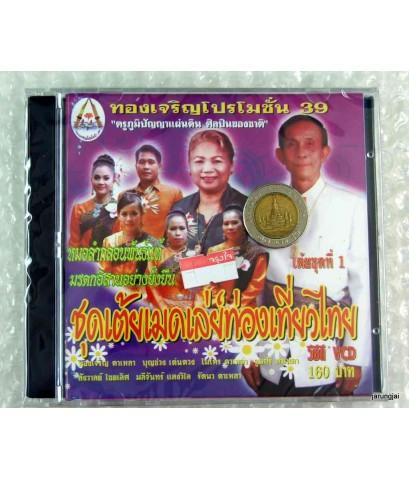 หมอลำกลอนพันธ์แท้มรดกอีสานอย่างยั่งยืน เต้ยชุดที่ 1 ชุดเต้ยเมดเล่ย์ท่องเที่ยวไทย/ทองเจริญโปรโมชั่น 3