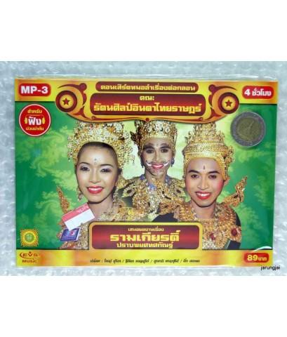 mp3 หมอลำเรื่องต่อกลอน คณะ รัตนศิลป์อินตาไทยราษฏร์/ รามเกียรติ์ปราบพยศทศกัณฐ์/ evs