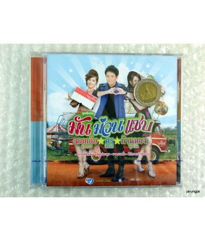 CD : ดอกอ้อ + ศร + ก้านตอง ชุด มัน ม่วน แซบ/ mga
