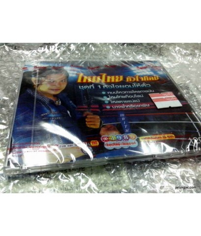 cd tl ไหมไทย หัวใจศิลป์ ชุด 1