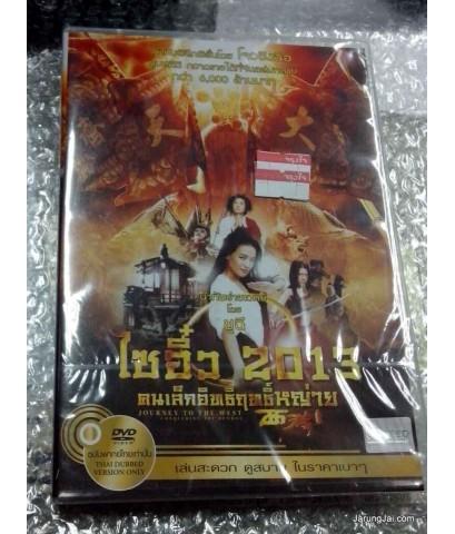 dvd ไซอิ๋ว 2013 thai คนเล็กอิทธิฤทธิ์หญ่าย-Journey To The West: Conquering The Demons