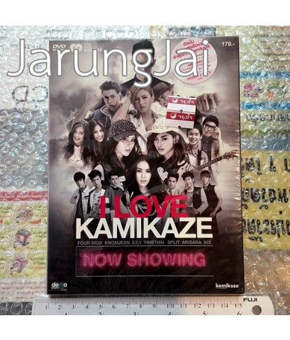 cd+dvd rs Kamikaze Now Showing