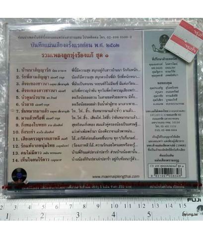 CD แม่ไม้เพลงไทย สุดยอดเพลงแก้ ชุด 1
