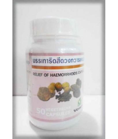 ยาเม็ดสมุนไพรบรรเทาริดสีดวงทวารหนัก 230\'c 250g แด่ชีวิต