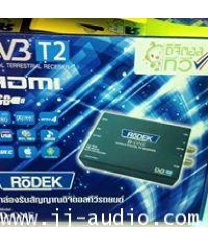 กล่องทีวีดิจิตอล DODEX