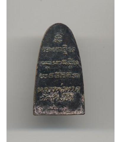 พระหลวงปู่ทวด วัดช้างให้ พ.ศ.2505  พิมพ์เตารีดเล็กหลังหนังสือ องค์ที่ 2