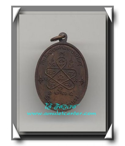 หลวงปู่ทิม วัดละหารไร่ เหรียญเจริญพรล่างเนื้อทองแดง พ.ศ.2517