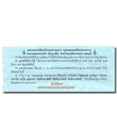 หลวงพ่อทองดำ วัดถ้ำตะเพียนทอง พระขรรค์ชัยศรีเทพศาสตรา รุ่นแรก พ.ศ.2545