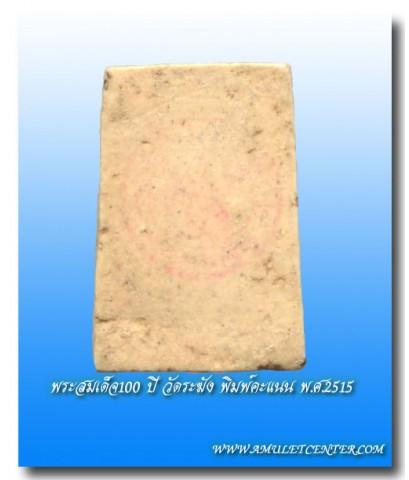 โชว์ พระคะแนน 100 ปี วัดระฆัง พ.ศ.2515