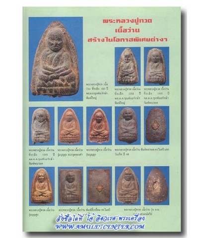 หนังสือหลวงปู่ทวด เนื้อว่านต่างวัด  สำนักพิมพ์คเณศ์พร