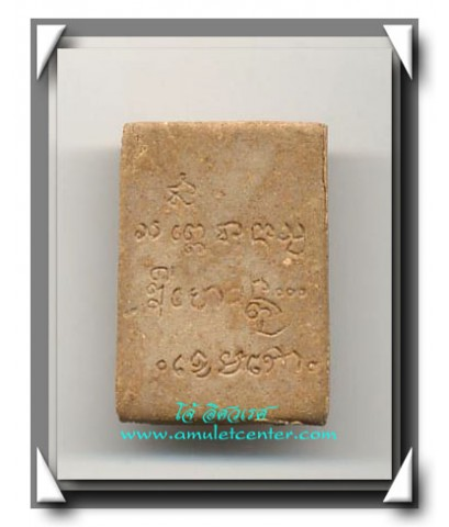 หลวงพ่อเกษม เขมโก พระผงมงคลเกษม 1 พ.ศ.2517
