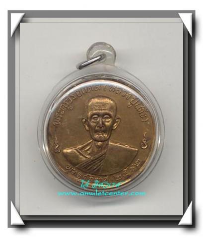 หลวงปู่โต๊ะ วัดประดู่ฉิมพลี เหรียญรุ่น 3 พิมพ์ใหญ่จัมโบ้ จัดสร้าง พ.ศ.2512