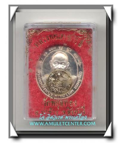 หลวงพ่อแพ วัดพิกุลทอง เหรียญมั่งมีศรีสุข เสาร์ 5 พ.ศ.2536 เนื้อเงิน