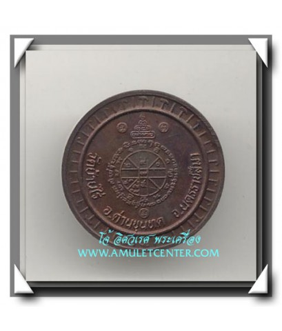 หลวงพ่อคูณ วัดบ้านไร่ เหรียญกลมดูดยา รุ่นปริสุทโธ พ.ศ.2536