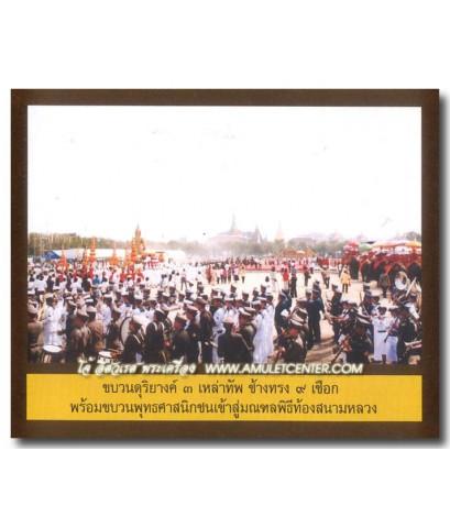 รูปหล่อหลวงพ่อโสธรหล่อสนามหลวง พ.ศ.2549