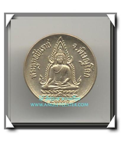 เหรียญพระพุทธชินราชหลังพระนเรศวรมหาราช เนื้ออัลปาก้า พ.ศ.2535