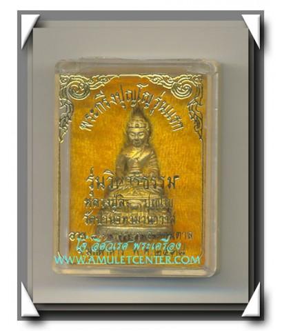 หลวงปู่ลือ ปุญโญ วัดป่านาทามวนาวาส พระกริ่งปุญโญรุ่นแรก รุ่นวิหารธรรม พ.ศ.2538