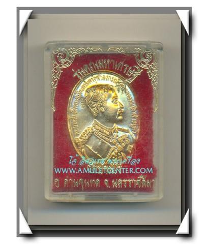 หลวงพ่อคูณ วัดบ้านไร่ เหรียญรัชกาลที่ 5 หลังหลวงพ่อคูณนั่งยอง รุ่น คูณมหาเศรษฐี 9 บารมี พ.ศ.2536