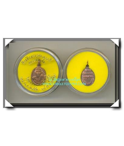 หลวงพ่อแช่ม วัดฉลอง รุ่นที่ระลึกครบรอบ 100 ปี พ.ศ.2552 เหรียญเม็ดแตง เนื้อทองแดง
