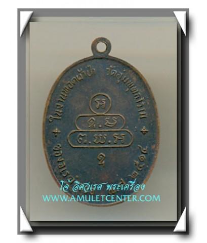 ท่านเจ้าคุณนรรัตน์ราชมานิต วัดเทพศิรินทราวาส เหรียญนาคปรกจเรตำรวจ องค์ที่ 8 พิมพ์ 3 จุด