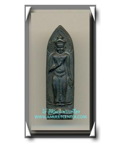 หลวงพ่อเกษม เขมโก พระร่วงรางปืน พ.ศ.2514