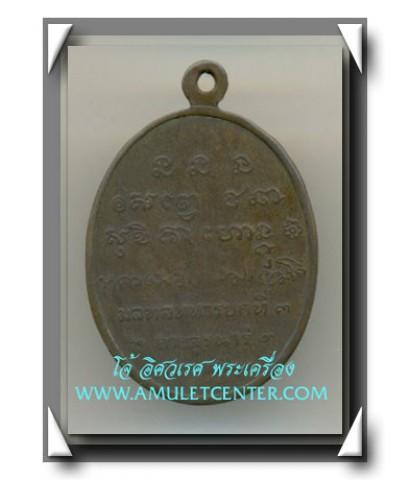 หลวงพ่อเกษม เขมโก เหรียญกองพันโคราชหรือค่ายสุรนารี มทบ.3 นวโลหะ พ.ศ.2518