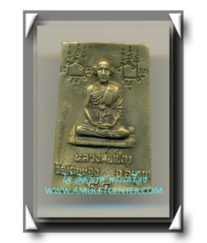 หลวงพ่อเชิญ วัดโคกทอง พระสมเด็จปรกโพธิ์หลังรูปเหมือนหลวงพ่อเชิญ พ.ศ.2535