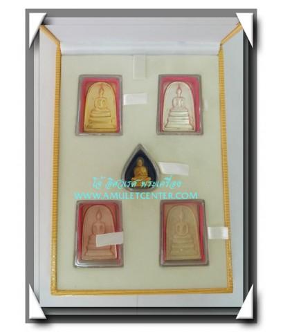 สมเด็จวัดระฆัง หลังคาถาชินบัญชร รุ่นใต้ร่มโพธิ์ทอง ครบชุด 5 องค์สวยแชมป์ กล่องเดิม พ.ศ. 2549