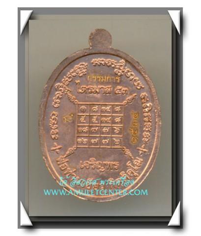 หลวงปู่ทวด วัดห้วยเงาะ เหรียญมหาจตุรทิศไตรมาสเจริญพร 53 เนื้อทองแดงวงเดือน หน้ากากทองทิพย์ กรรมการ