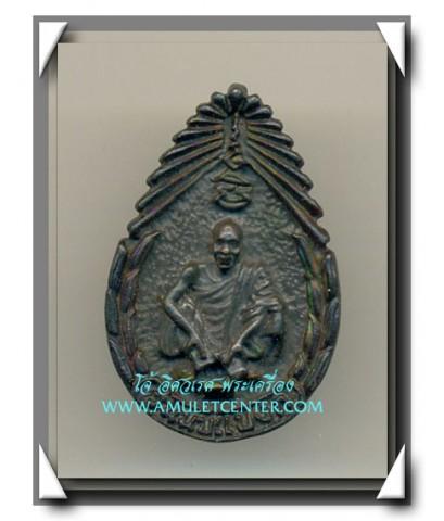 หลวงพ่อคูณ วัดบ้านไร่ เหรียญหล่อรูปเหมือนหลวงพ่อคูณ รุ่นเสาร์ห้า คูณพันล้าน พ.ศ.2537