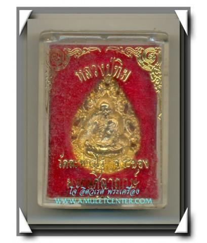 หลวงปู่ทิม วัดละหารไร่ เหรียญหล่อฉลุกะไหล่ทอง รุ่นมงคลศิลาฤกษ์ พ.ศ.2537 กล่องเดิม