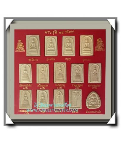 หลวงปู่ภู วัดอินทรวิหาร บางขุนพรหม สมเด็จ 14 พิมพ์นิยม พ.ศ.2535(2)