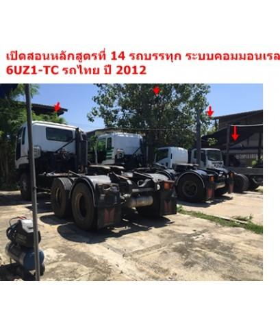 เปิดสอนหลักสูตรที่ 14 หลักสูตรรถบรรทุกระบบคอมมอนเรล   HINO-ISUZU-NISSAN-MITSUBISHI