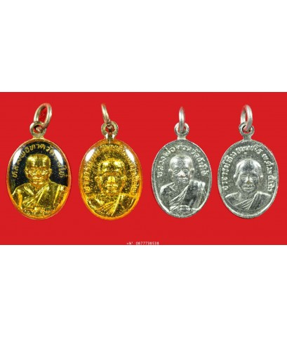 เหรียญเม็ดแตง หลวงปู่ทวด ปี 2522