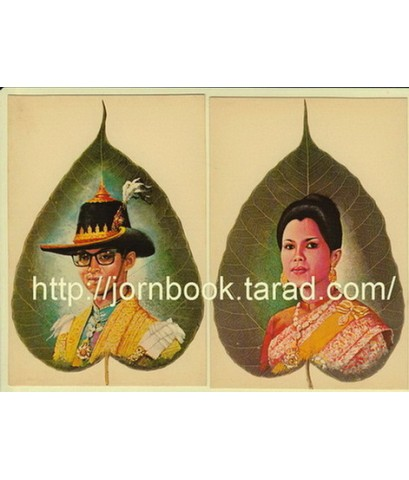 โปสการ์ดเก่ารูปในหลวง-พระราชินี (รูปใบโพธิ์) - ยังไม่ได้ใช้ ขนาด 4x6 นิ้ว