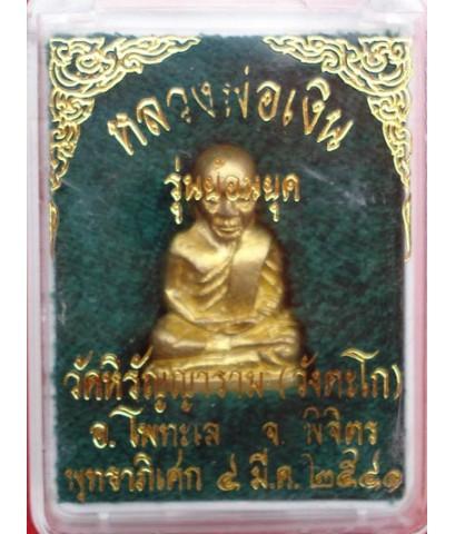 หลวงพ่อเงิน วัดบางคลาน รุ่นย้อนยุค ปี 15  เนื้อทองเหลือง ปี 2540