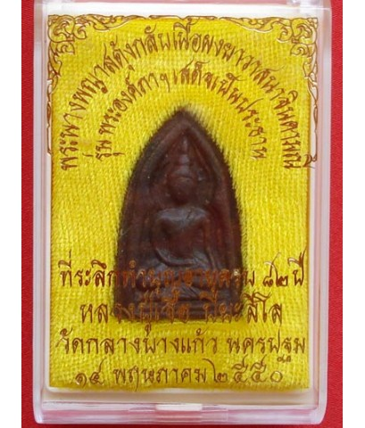 พระพิมพ์นางพญาสะดุ้งกลับ เนื้อผงยาวาสนาจินดามณี พระเครื่อง หลวงปู่เจือ วัดกลางบางแก้ว ปี 2550