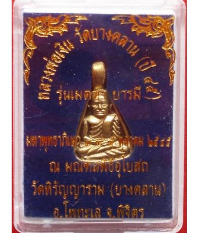 เหรียญจอบเล็ก หลวงพ่อเงิน วัดบางคลาน พระเครื่อง เมืองพิจิตร เนื้อทองเหลือง ปี 2545