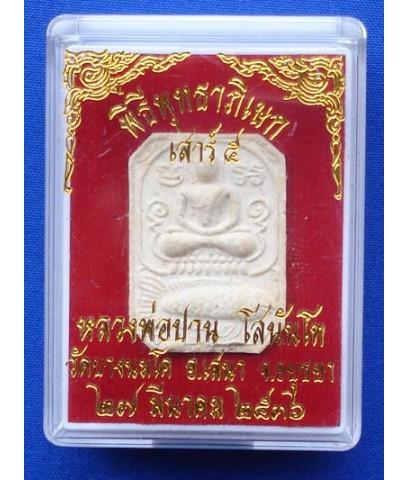 พระเนื้อผง หลวงพ่อปาน วัดบางนมโค พิมพ์ทรงปลา รุ่นเสาร์๕ พระเครื่อง เมืองกรุงศรี ปี 2536