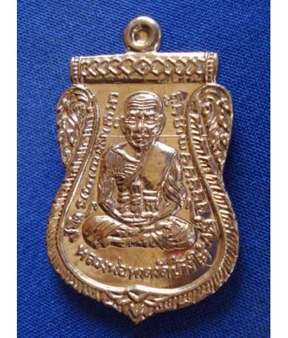 เหรียญเสมาหลวงพ่อทวด หลังพ่อท่านเขียว รุ่น บารมี 81 ปี เนื้ออัลปาก้า ปี 2552 สวยมาก