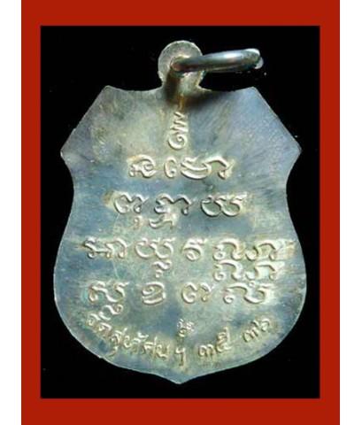 พระเครื่องยอดนิยม เหรียญหลวงพ่อโสธร เนื้อเงิน วัดสุทัศนฯจัดสร้างพิธีใหญ่ ปี 2536