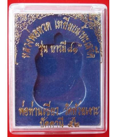 เหรียญเสมาหลวงพ่อทวด หลังพ่อท่านเขียว รุ่น บารมี 81 ปี งานจิวเวลรี่ ลงยาหน้าทองคำ ปี 2552 สวยมาก