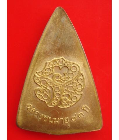 เหรียญพระพุทธชินราชปั๊ม รุ่นฉลองชนมายุ 73 ปี เจ้าอาวาสวัดสุทัศนฯ เนื้อทองผสม วัดสุทัศ พิมพ์สวยมาก